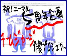 ジャージ-ブログバナー.jpg